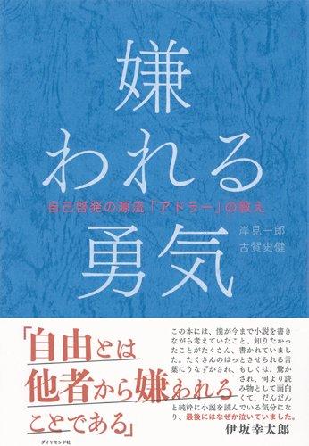 「嫌われる勇気」は吃音に悩む人が読むべき一冊