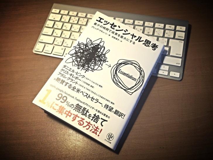 読書感想文Vol.1「エッセンシャル思考」