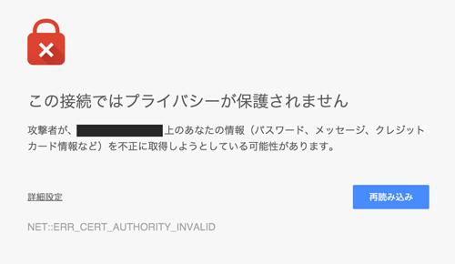 この接続ではプライバシーが保護されません